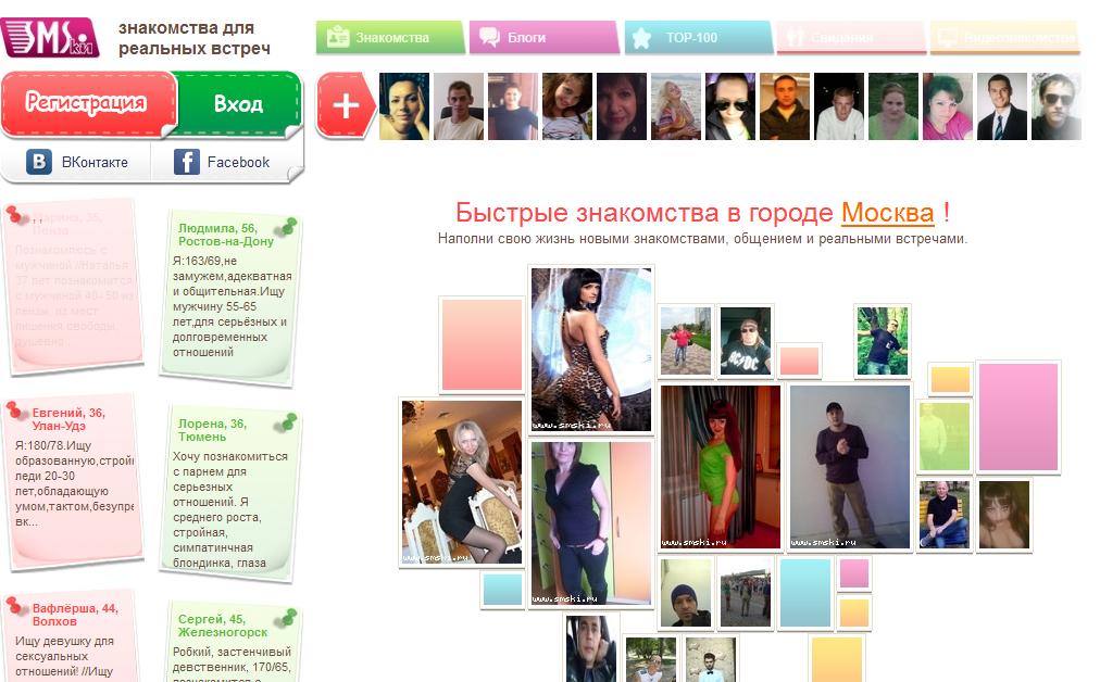 мобильный сайт знакомств бесплатно