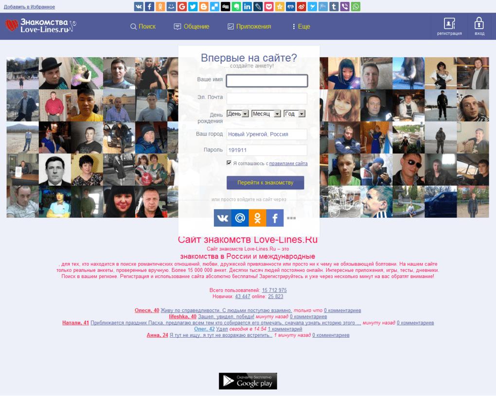 Какие сайты есть к знакомству с