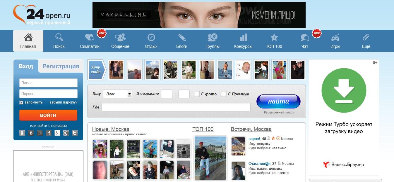 24 open ru знакомства круглосуточно