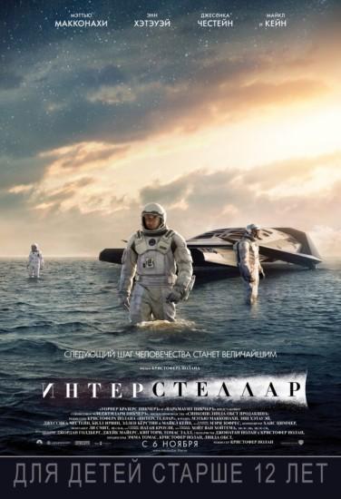 Самый лучший фильм 2014 года