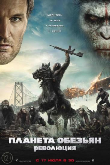 Планета обезьян: Революция