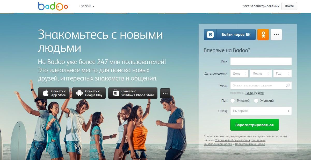 самые популярные бесплатные сайты знакомств в россии рейтинг