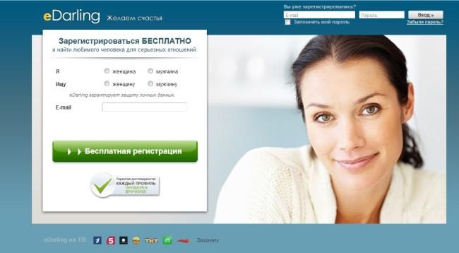 Edarling.ru - один из лучших сайтов для знакомств