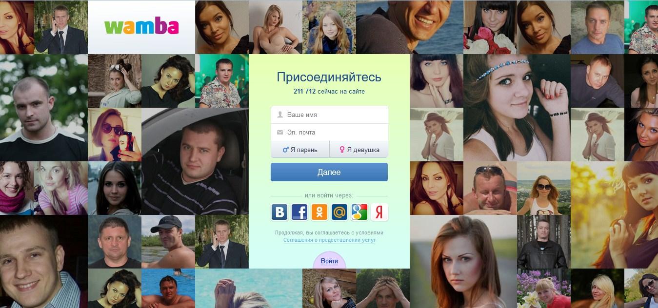 рейтинг сайты знакомств бесплатно россия