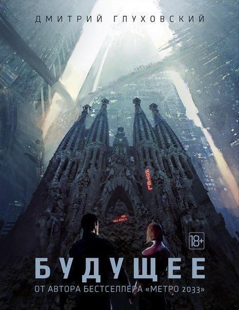 Дмитрий Глуховский «Будущее»