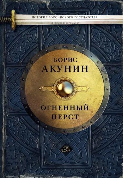 Борис Акунин «Огненный перст»