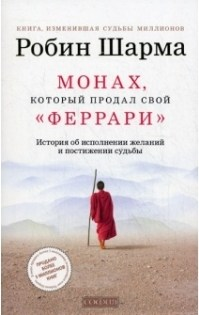 Шарма Робин «Монах, который продал свой Феррари»