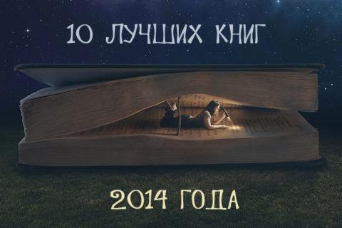10 лучших книг 2014 года