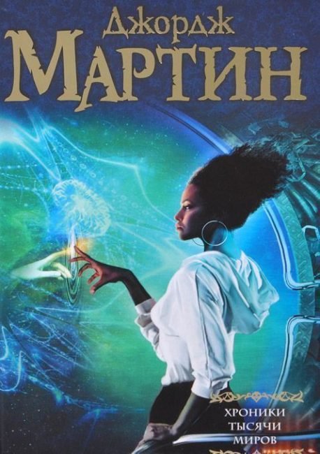 Джордж Мартин «Хроники тысячи миров»