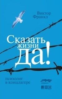 Виктор Франкл «Сказать жизни «Да». Философ в концлагере»
