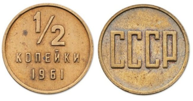 ½ копейки 1961 года