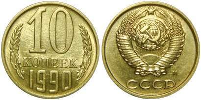 5 и 10 копеек 1990 года