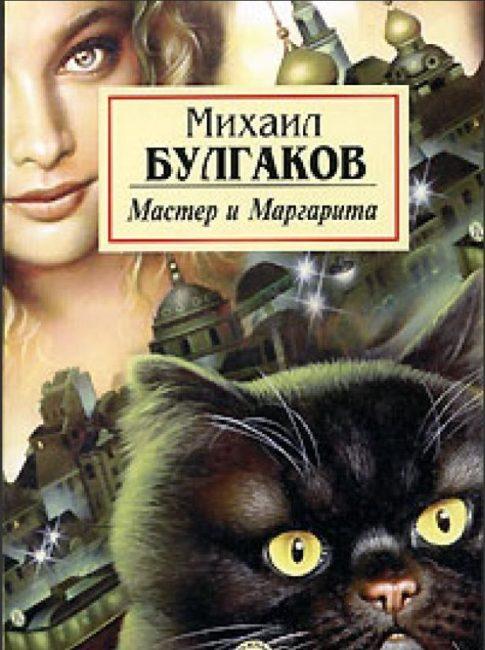 Михаил Булгаков «Мастер и Маргарита»