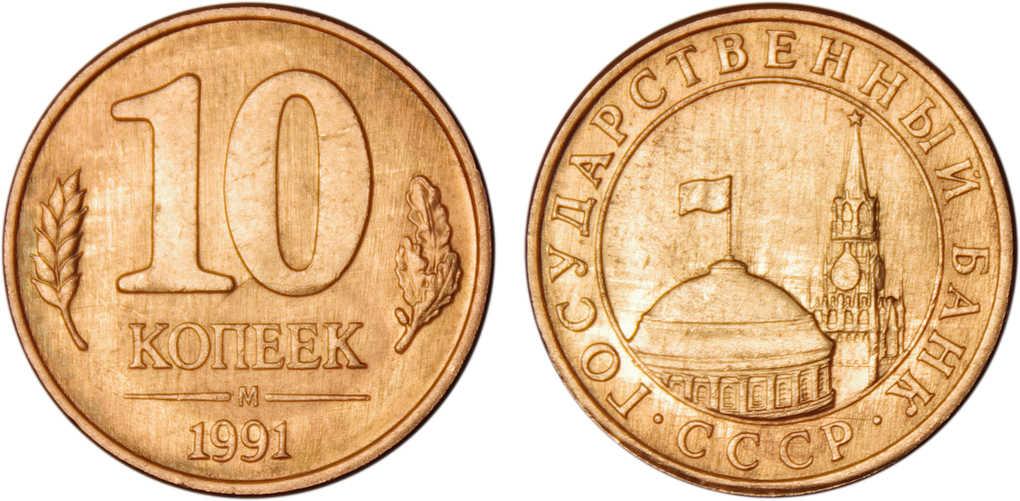 Дорогие монеты ссср 1961 1991 у буратино меньше 20 золотых монет