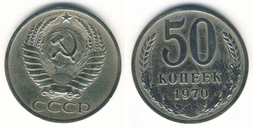 Самые редкие монеты ссср 1961 1991 fraget n plaque вилка
