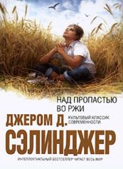 Джером Сэлинджер «Над пропастью во ржи»