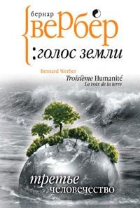 Бернарда Вербера «Третье человечество. Голос Земли»