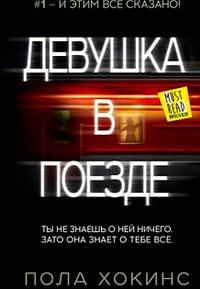 Пол Хоккинсс «Девушка в поезде»