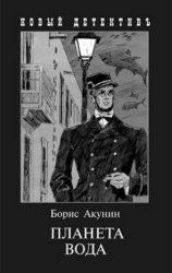 Борис Акунин «Планета Вода»