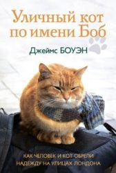 Джеймс Буэн «Уличный кот по имени Боб»