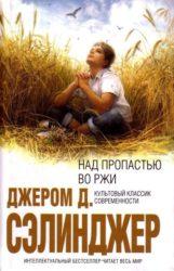 Джером Селлинджер «Над пропастью во ржи»