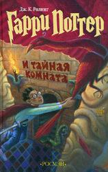 Джоан Роулинг «Гарри Поттер»
