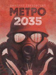 Дмитрий Глуховский «Метро 2035»
