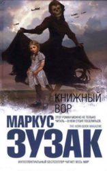 Маркус Зузак «Книжный вор»