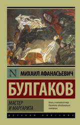 Михаил Булгакова«Мастер и Маргарита»