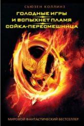 Сьюзен Коллинз «Голодные игры», «И вспыхнет пламя», «Сойка пересмешница»