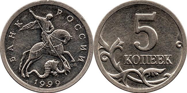 5 копеек 1999