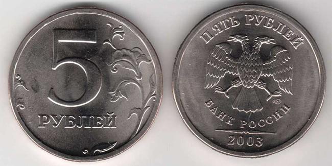 1, 2 и 5 рублей 2003 года