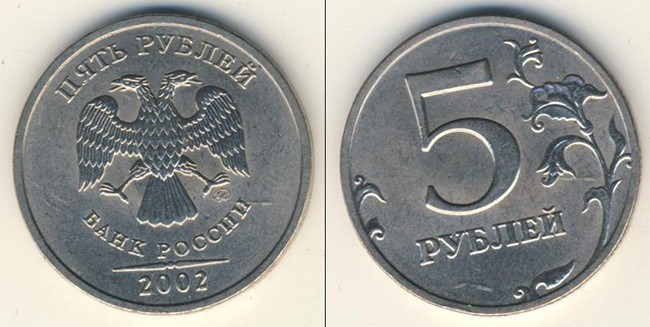 1,2 и 5 рублей 1997 года