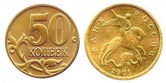 4.50-копеек-2001-года