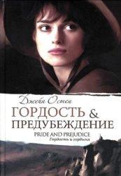 «Гордость и предубеждение» Джейн Остин