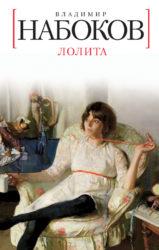 «Лолита» В. В. Набоков