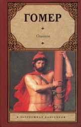 «Одиссея» Гомер
