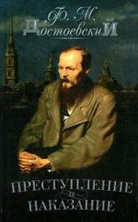 «Преступление и наказание» Ф. М. Достоевский