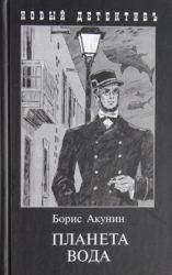 Борис Акунин. Планета вода