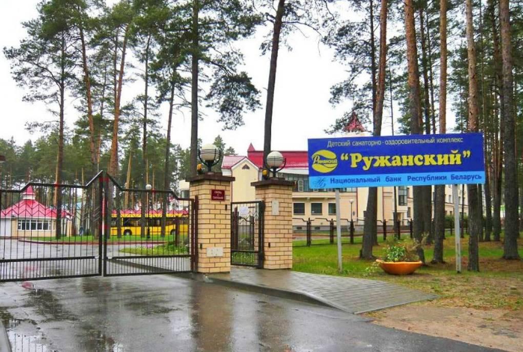Санаторий «Ружанский»