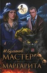 Михаила Булгакова «Мастер и Маргарита»
