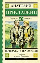 «Ночевала тучка золотая», Анатолий Приставкин