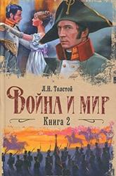 Лев Толстой «Война и Мир»