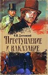 Ф. М. Достоевского «Преступление и наказание»