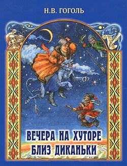 М. Гоголь «Вечера на хуторе близ Диканьки»