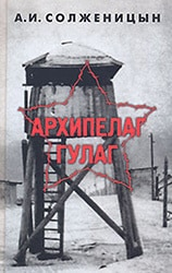 Александр Солженицын «Архипелаг ГУЛАГ»