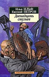 И. Ильфа и Е. Петрова «Двенадцать стульев»