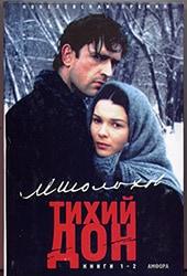 «Тихий Дон» Михаила Шолохова