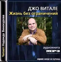 """Джо Витале """"Жизнь без ограничений"""""""