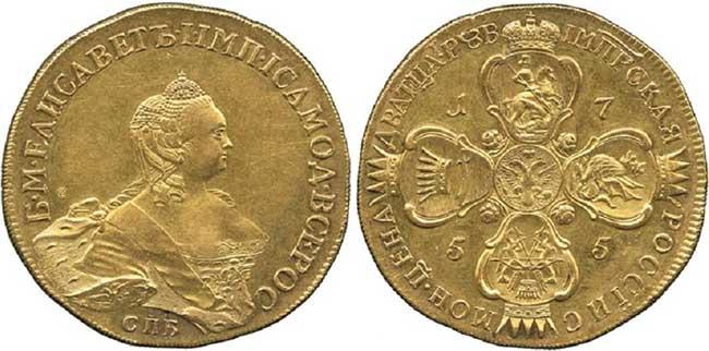 20 рублей 1755 года